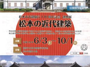 松本の近代建築連携展