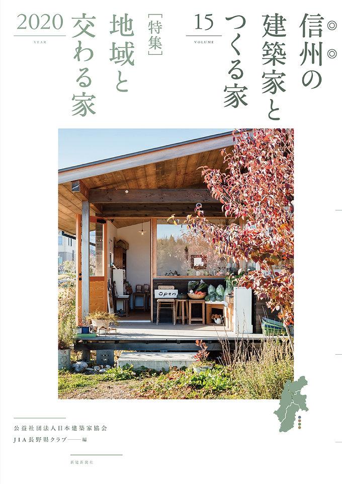 信州の建築家とつくる家Vol15.jpg