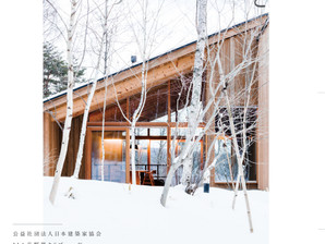 JIA長野県クラブ編集の「信州の建築家とつくる家」Vol・13 3月31日発売