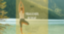 Yogalicious_web.png