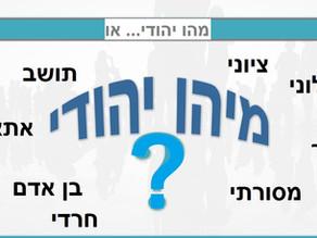 מיהו\מהו יהודי?  על חילוני, מסורתי, דתי וכו - סדר בהגדרות