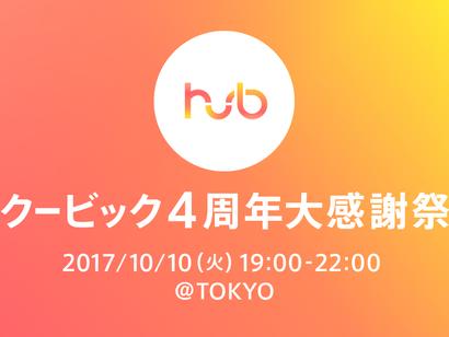 2017年10月10日! Coubic Hub #1 〜4周年大感謝祭〜 を開催しました