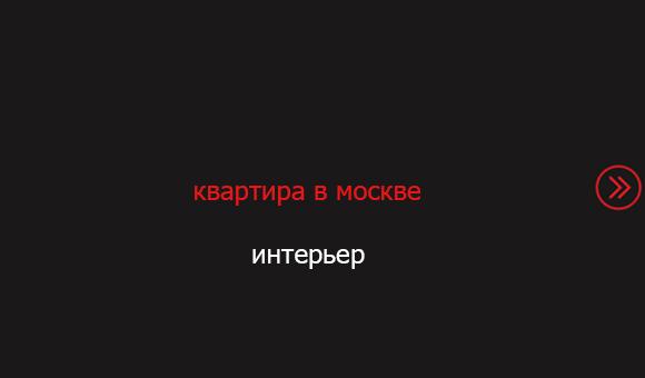 квартира в москве кутузовский пр