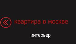 квартира в москве интерьер