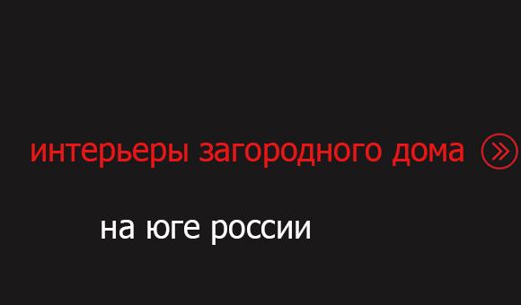 интерьеры загородного дома на юге россии