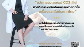 นวัตกรรมเลเซอร์ CO2 ilid ช่วยในการผ่าตัดศัลยกรรมตาสองชั้น เครื่องแรกในไทย