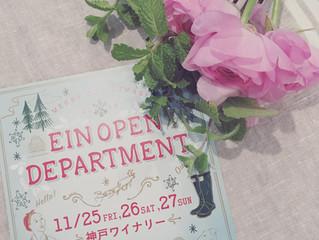 神戸ワイナリー「アインオープンデパート」に出店します