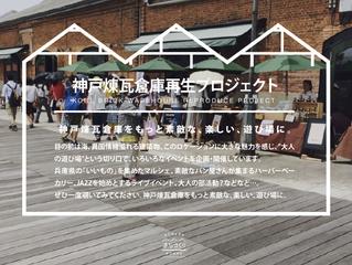 「煉瓦倉庫マルシェ」@神戸ハーバーランド煉瓦倉庫広場に出店します