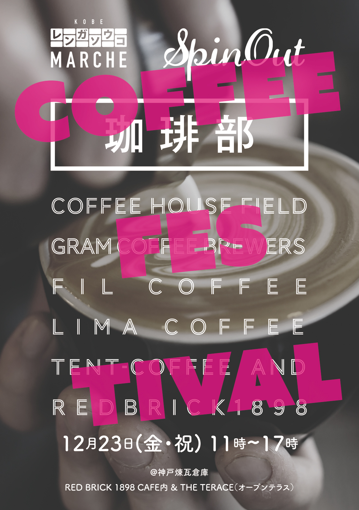 coffee_fes_flyer_omote