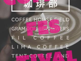 """神戸煉瓦倉庫""""COFFEE FESTIVAL""""に出店します"""