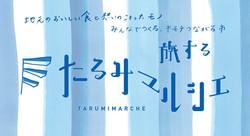 tarumimarche
