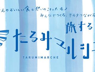 「たるみマルシェ」@マリンピア神戸に出店します
