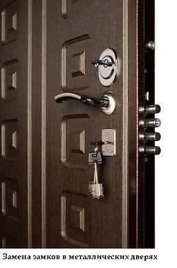 замена замков в металлических дверях.jpg