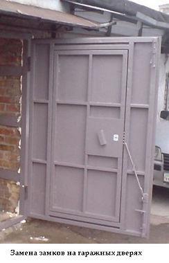 замена замков на гаражных дверях.jpg