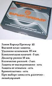 Барьер премьер 85.jpg
