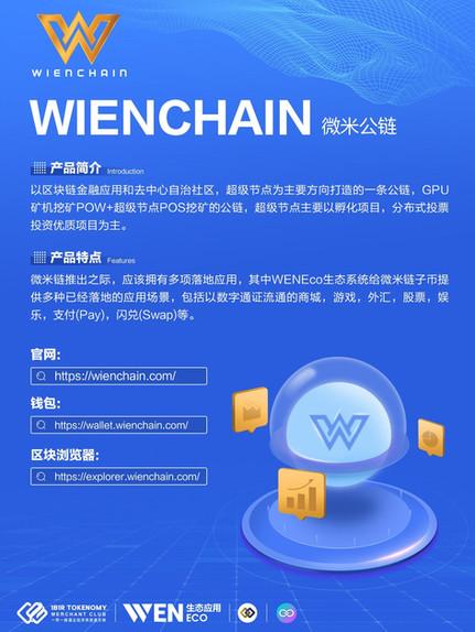 WIENCHAIN_edited.jpg