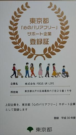 登録証 - コピー.JPG