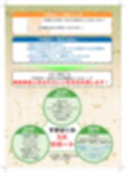 sugi1206_comp_a4.pdf.1.jpg