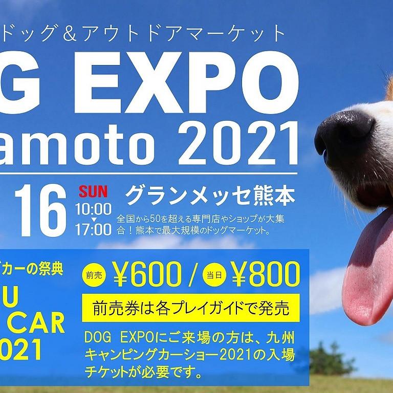 Felicite @ DOG EXPO 熊本 2021