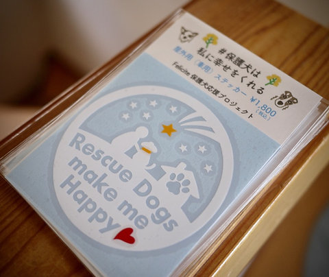 """"""" 保護犬応援 """" 車用オリジナルステッカー"""