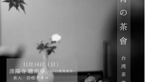 『秋宵の茶会  台湾茶席』のご案内