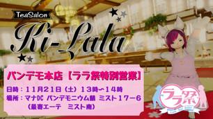 TeaSalon「きらら」パンデモ本店≪ララ祭特別営業≫ Pandaemonium