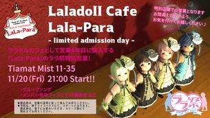 Laladoll Cafe Lala-Para Tiamat