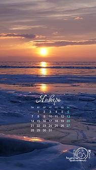 длясмартфона с календарем.jpg