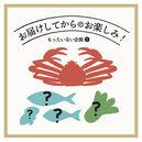 金沢 近江町市場 お取り寄せグルメ お知らせ カニ 甘えび 金沢おでん金沢 近江町市場のお取り寄せグルメ