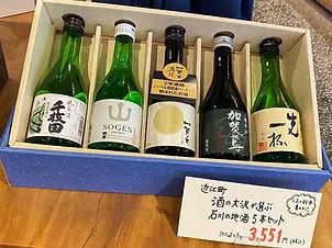 酒の大沢/大澤さん