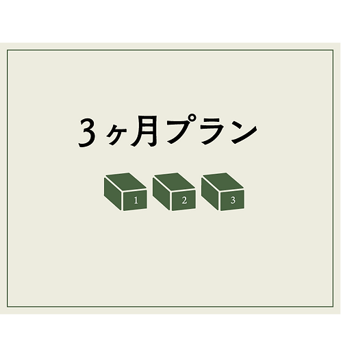 ツキのハコ【3ヶ月】