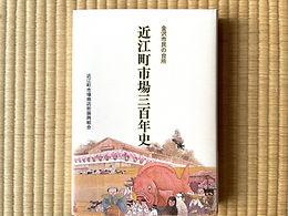 近江町市場300年