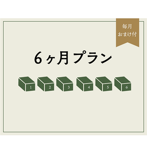 ツキのハコ【6ヶ月】おまけ付き