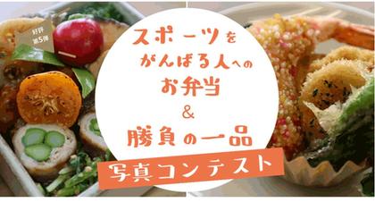 金沢文化スポーツコミッション様   スポーツをがんばる人へのお弁当&勝負の一品