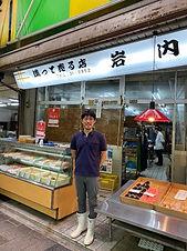 岩内蒲鉾店/岩内さん