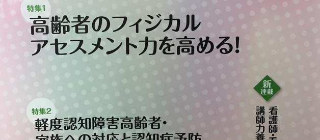 「臨床老年看護」誌に掲載されました