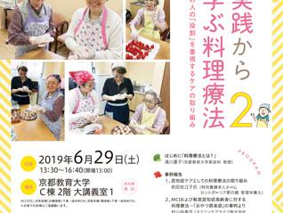 料理療法シンポジウム6月29日(土)開催