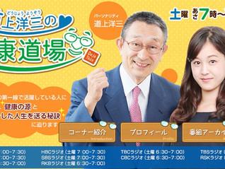 ラジオ番組にでますー道上洋三「健康道場」