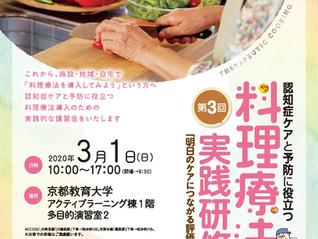 ★料理療法実践研修第3回のお知らせ★