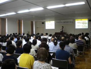 講演会のご参加ありがとうございました