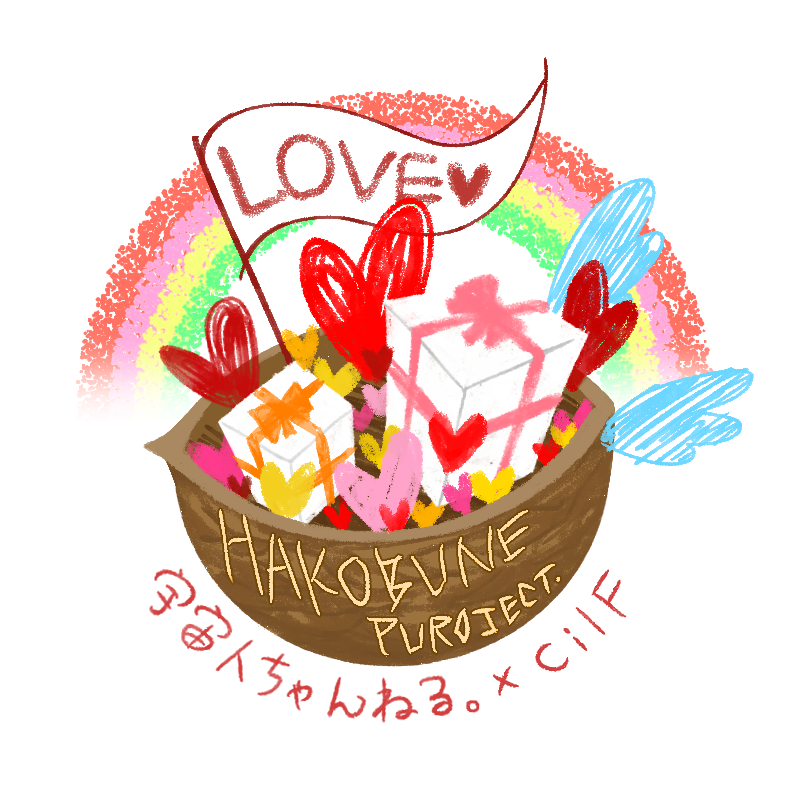 災害支援HAKOBUNE PROJECTロゴ