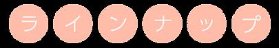 商品ラインナップ2.png