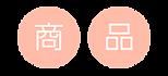 商品ラインナップ1.png