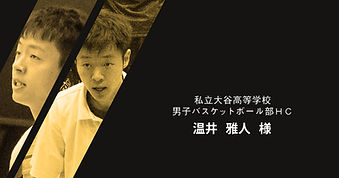 温井様cover.jpg