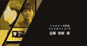 user cover近藤様S.jpg