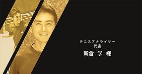 新倉様使用者の声cover.jpg