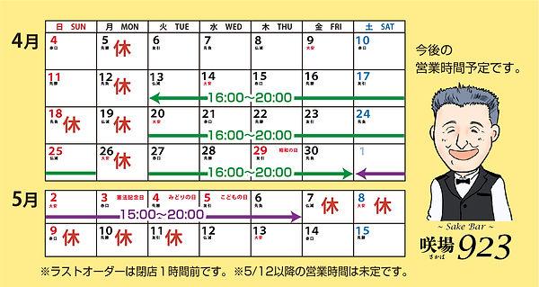 4月の休み2.jpg