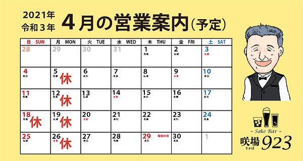 4月の休み.jpg