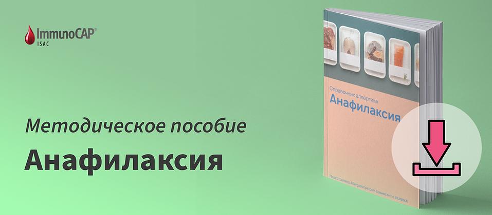 анаф_методичка.png