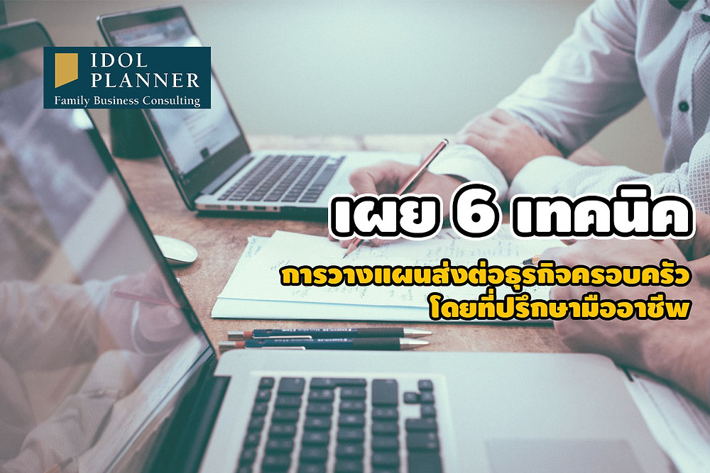 ส่งต่อธุรกิจ 6 เทคนิค การส่งต่อ ธุรกิจครอบครัว